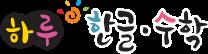 한글/수학 홈